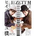 ヒイズミマサユ機(PE'Z)×H ZETT M 改訂版 [BOOK+DVD]