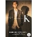 加藤和樹 アーティストデビュー15周年メモリアルフォトブック 「K」