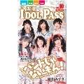 楽遊 IDOL PASS 10号(関東+西日本版)