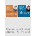 クラシック・レコード デザイン集 [ロシア&ポーランド編] レコード図案コレクション2