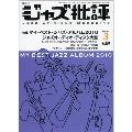 ジャズ批評 2011年3月号 Vol.160