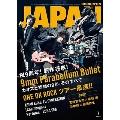 ROCKIN'ON JAPAN 2013年7月号
