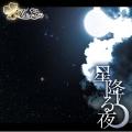 星降る夜 (Type-B)