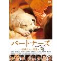 パートナーズ〜盲導犬チエの物語〜[KWXV-4][DVD] 製品画像