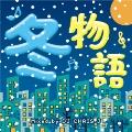 冬物語 Mixed by DJ CHRIS J