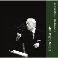 豊中混声合唱団による高田三郎作品集 Vol.3 - 混声合唱作品集 III