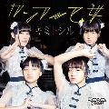 キミトシル/カンフー乙女 (Type-B)