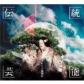 伝統芸能 [CD+DVD]