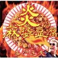 炎の麻婆豆腐