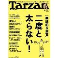 Tarzan 2018年9月27日号