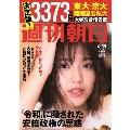 週刊朝日 2019年4月19日増大号<表紙: 渡邉理佐 (欅坂46)>