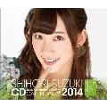 鈴木紫帆里 AKB48 2014 卓上カレンダー