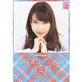 柏木由紀 AKB48 / NMB48 2015 卓上カレンダー