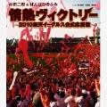 杉田二郎/情熱ヴィクトリー ~2010楽天イーグルス公式応援歌~ [UFCW-1008]
