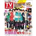 TVガイド 関東版 2019年9月20日号