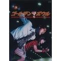 ゴールデンボウル DVD-BOX<限定盤>