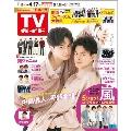 TVガイド 関東版 2020年4月17日号