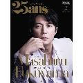 25ans (ヴァンサンカン) 2021年2月号 増刊<福山雅治 特別版>