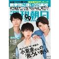 週刊朝日 2021年4月23日号<表紙: HiHi Jets(井上瑞稀・髙橋優斗・作間龍斗)>