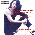 ベートーヴェン: ピアノ協奏曲第1番、第2番 (ピアノ&弦楽五重奏編)