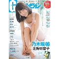Gザテレビジョン Vol.46