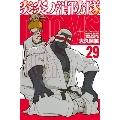 炎炎ノ消防隊 29