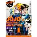 漫画総集編 ジョジョの奇妙な冒険 ファントムブラッド