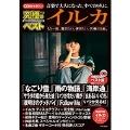 CD付マガジン「究極のベスト 03 イルカ」 [BOOK+CD]
