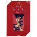 オペラ対訳ライブラリー プッチーニ トスカ