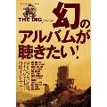 THE DIG presents 幻のアルバムが聴きたい!