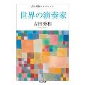 世界の演奏家 吉田秀和コレクション