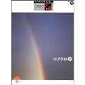 STAGEA・EL アーチスト Vol.17 コブクロ2 7~6級