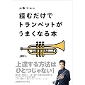 上田じんの読むだけでトランペットがうまくなる本