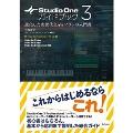 Studio One 3 ガイドブック 進化した次世代DAWソフトの入門書