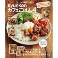 syunkonカフェごはん 4