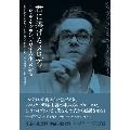 君に捧げるメロディ ミシェル・ルグラン、音楽人生を語る