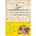 アジアのレコードデザイン集