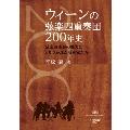 ウィーンの弦楽四重奏団200年史