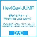 愛だけがすべて -What do you want?- [DVD+愛だけがスカーフ(手ぬぐい素材)+ブックレット]<初回限定盤1(JUMPremium BOX盤)>