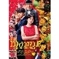 映画『コンフィデンスマンJP』豪華版 [Blu-ray Disc+DVD]