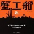 蟹工船 WORK SONG BOOK~日本の労働歌集