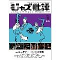 ジャズ批評 2010年1月号 Vol.153
