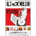 ジャズ批評 2010年11月号 Vol.158