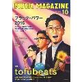 MUSIC MAGAZINE 2015年10月号