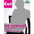 Cut 2016年5月号