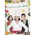かぼちゃの花の純情 DVD-BOXI