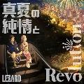 真夏の純情とRevolution (どきどき盤)