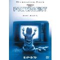 ポルターガイスト 特別版[1000419037][DVD] 製品画像
