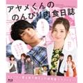 映画「アヤメくんののんびり肉食日誌」 [Blu-ray Disc+DVD]