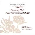 サントリーホール・ニューイヤーコンサート 2010